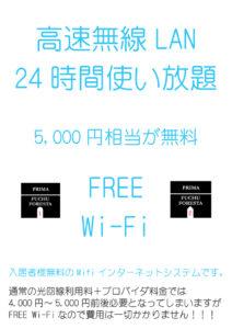 Wifi無料アピール
